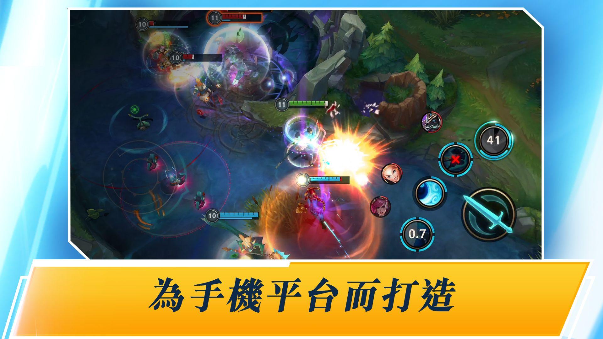 英雄联盟:激斗峡谷(台服 LOL:Wild Rift) 游戏截图5