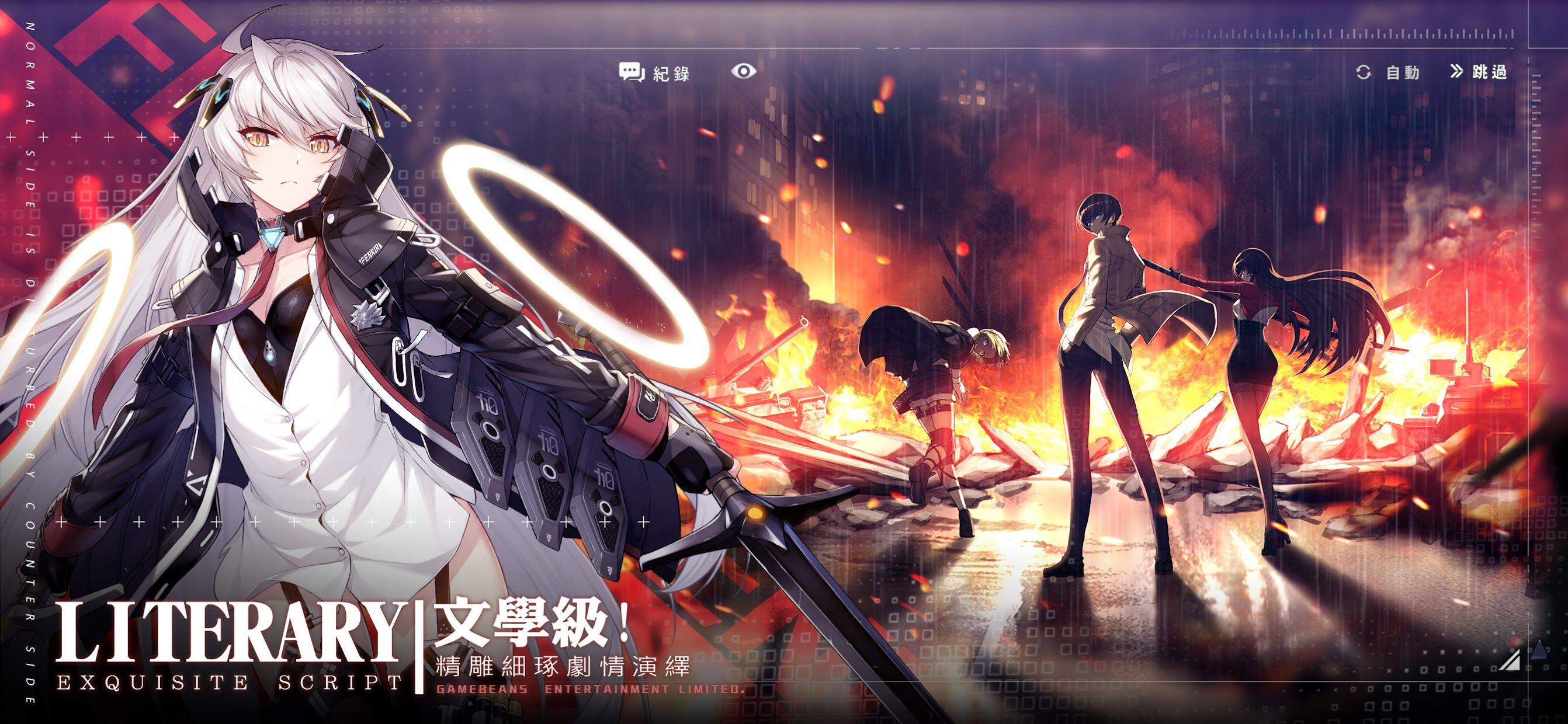未来战(台服 COUNTER:SIDE) 游戏截图2