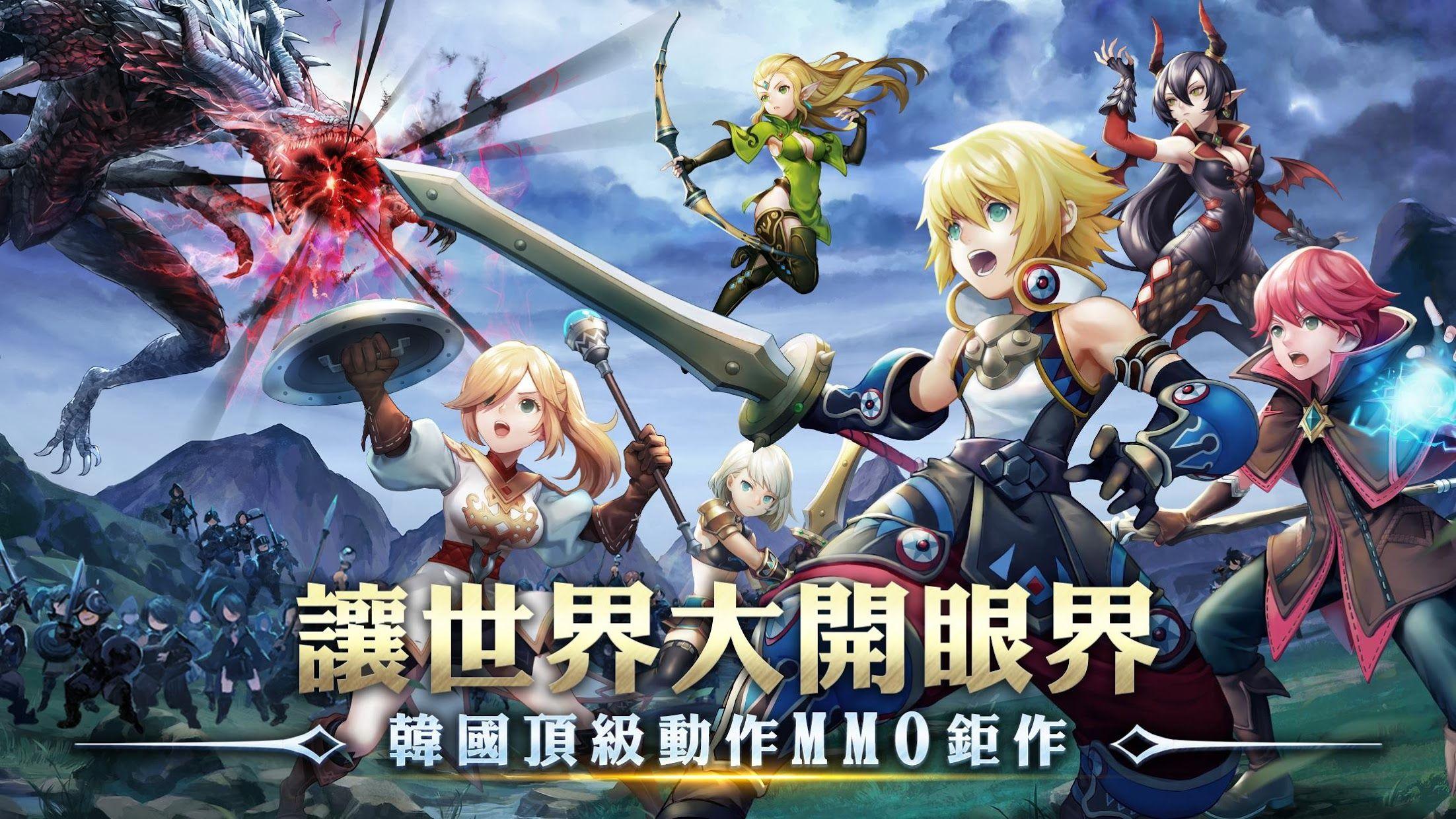 龙之谷:新世界 游戏截图1