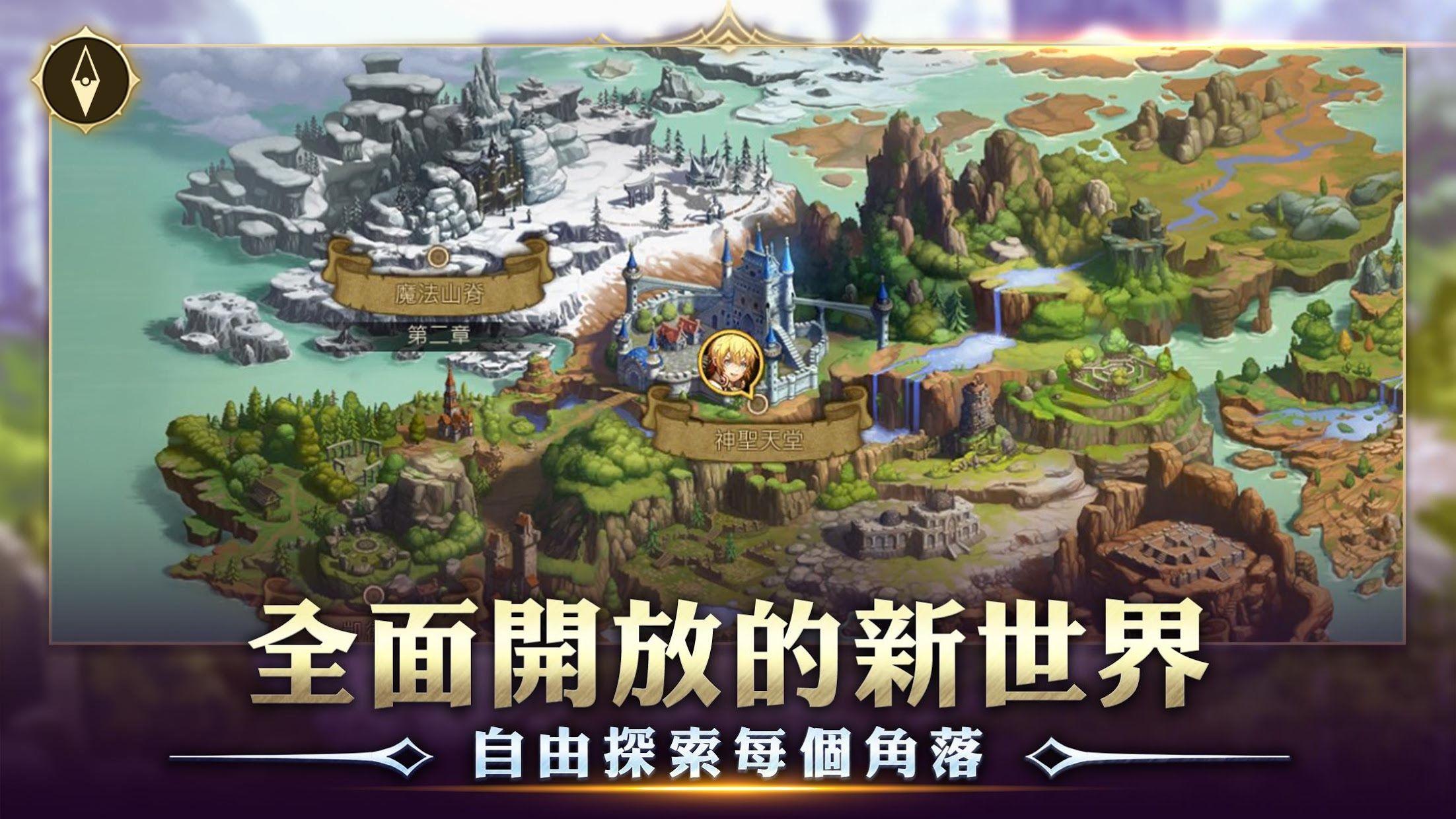 龙之谷:新世界 游戏截图2
