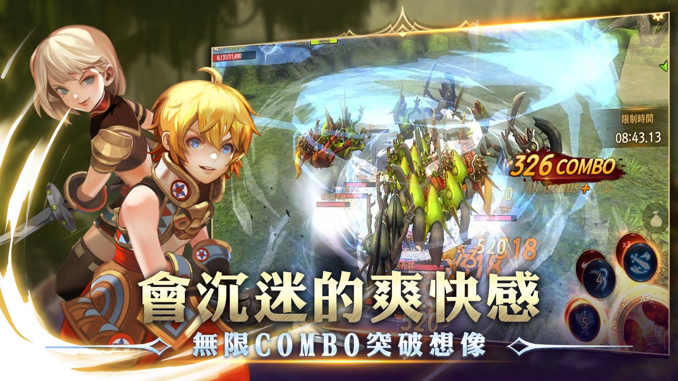 龙之谷:新世界 游戏截图3