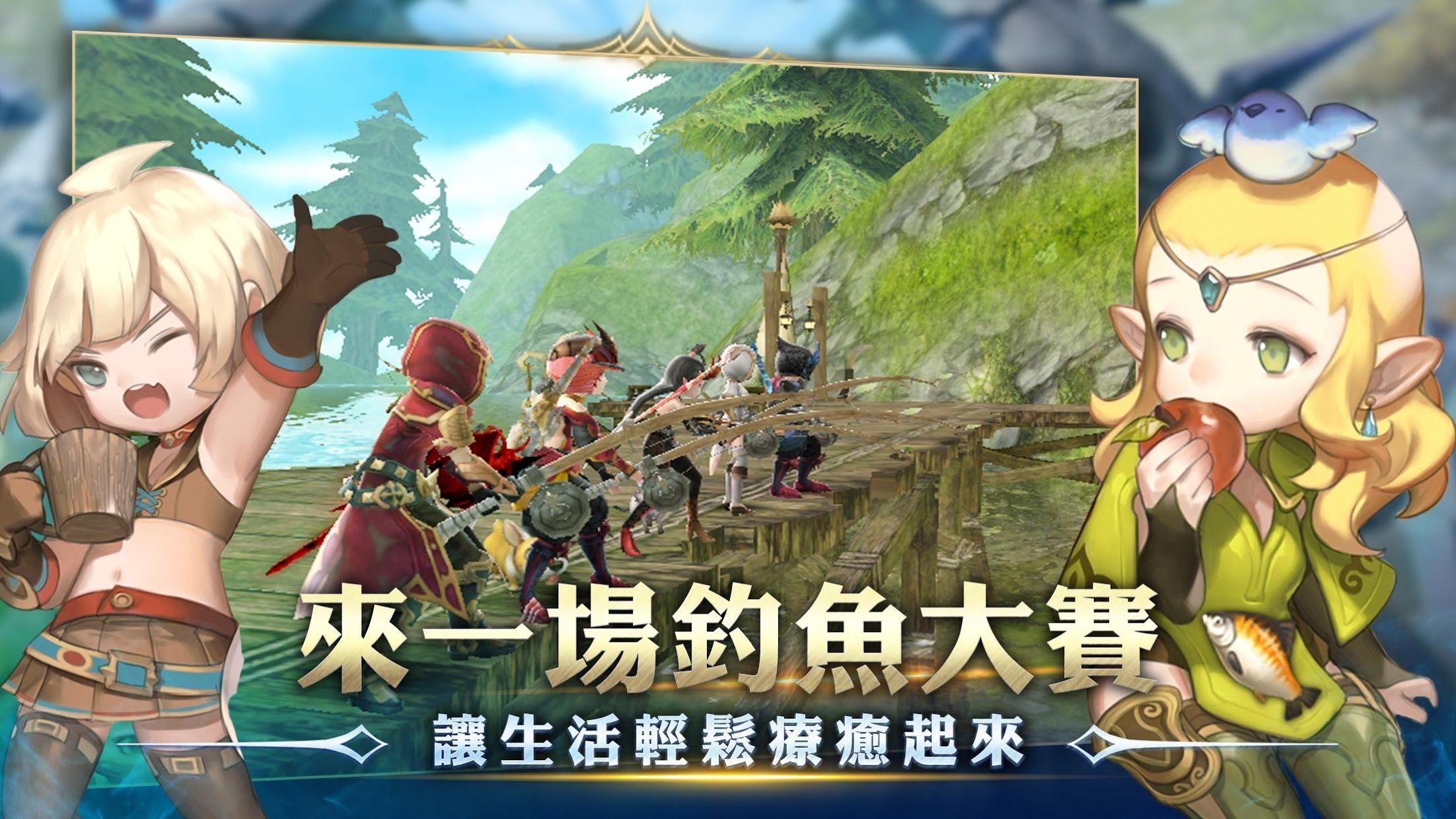 龙之谷:新世界 游戏截图5