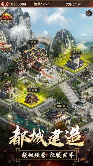 逍遥三国 游戏截图4