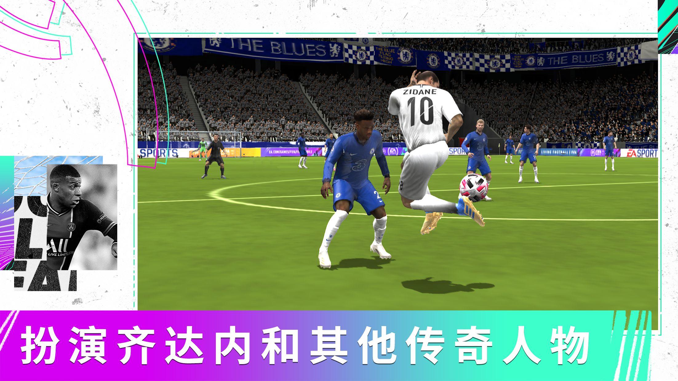 FIFA足球 游戏截图2