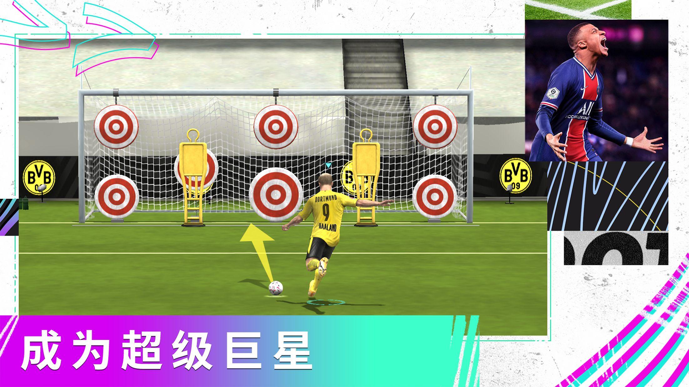 FIFA足球 游戏截图3