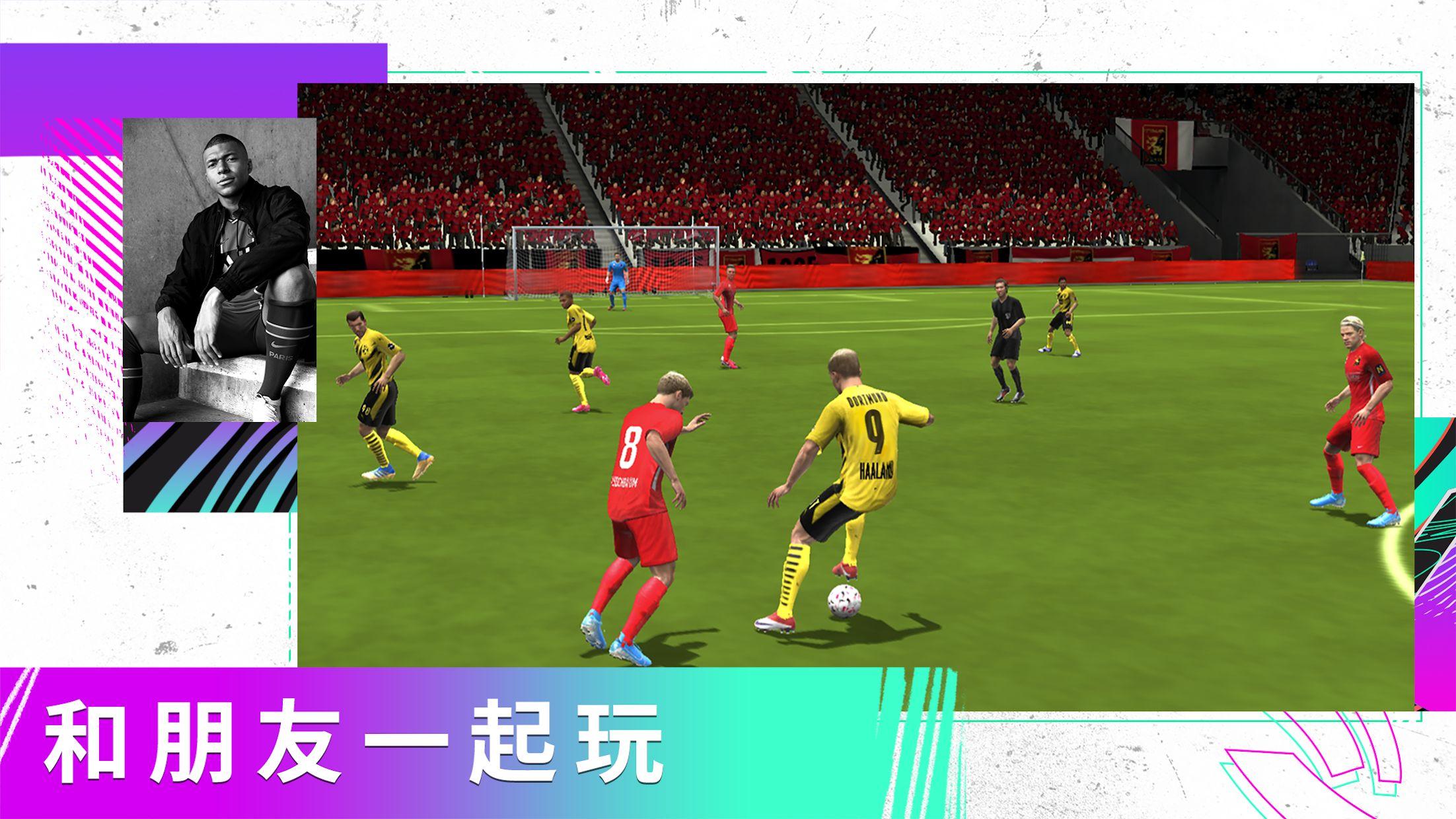 FIFA足球 游戏截图4
