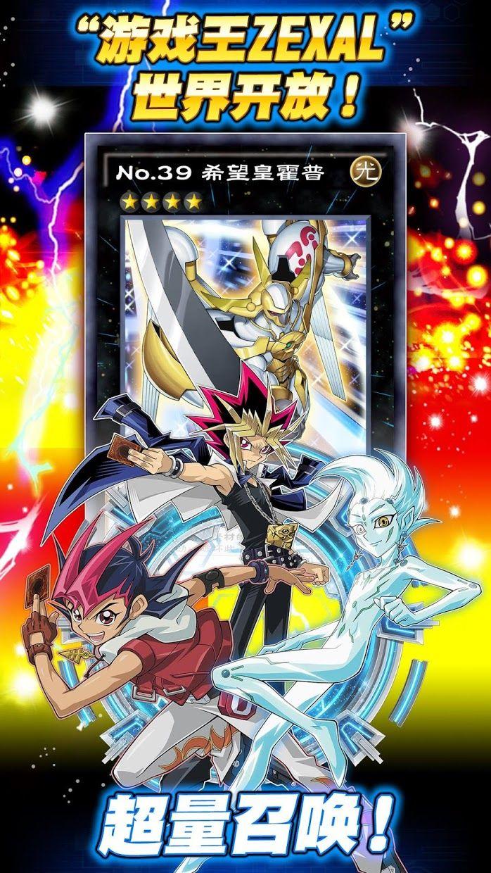 游戏王 决斗连盟(国际服 Yu-Gi-Oh! Duel Links) 游戏截图1