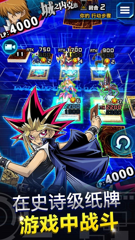 游戏王 决斗连盟(国际服 Yu-Gi-Oh! Duel Links) 游戏截图2
