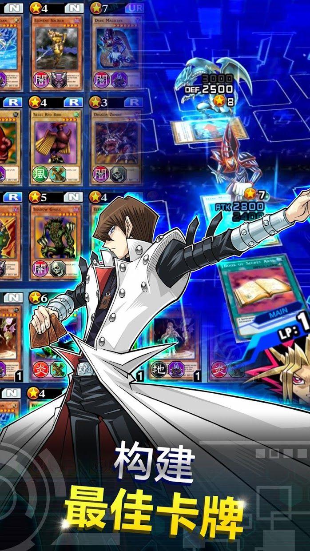 游戏王 决斗连盟(国际服 Yu-Gi-Oh! Duel Links) 游戏截图3