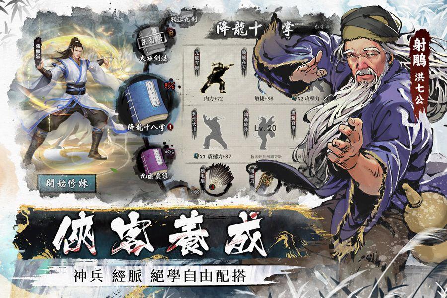 新射雕群侠传之铁血丹心 游戏截图5