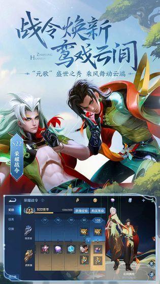 王者荣耀 游戏截图5