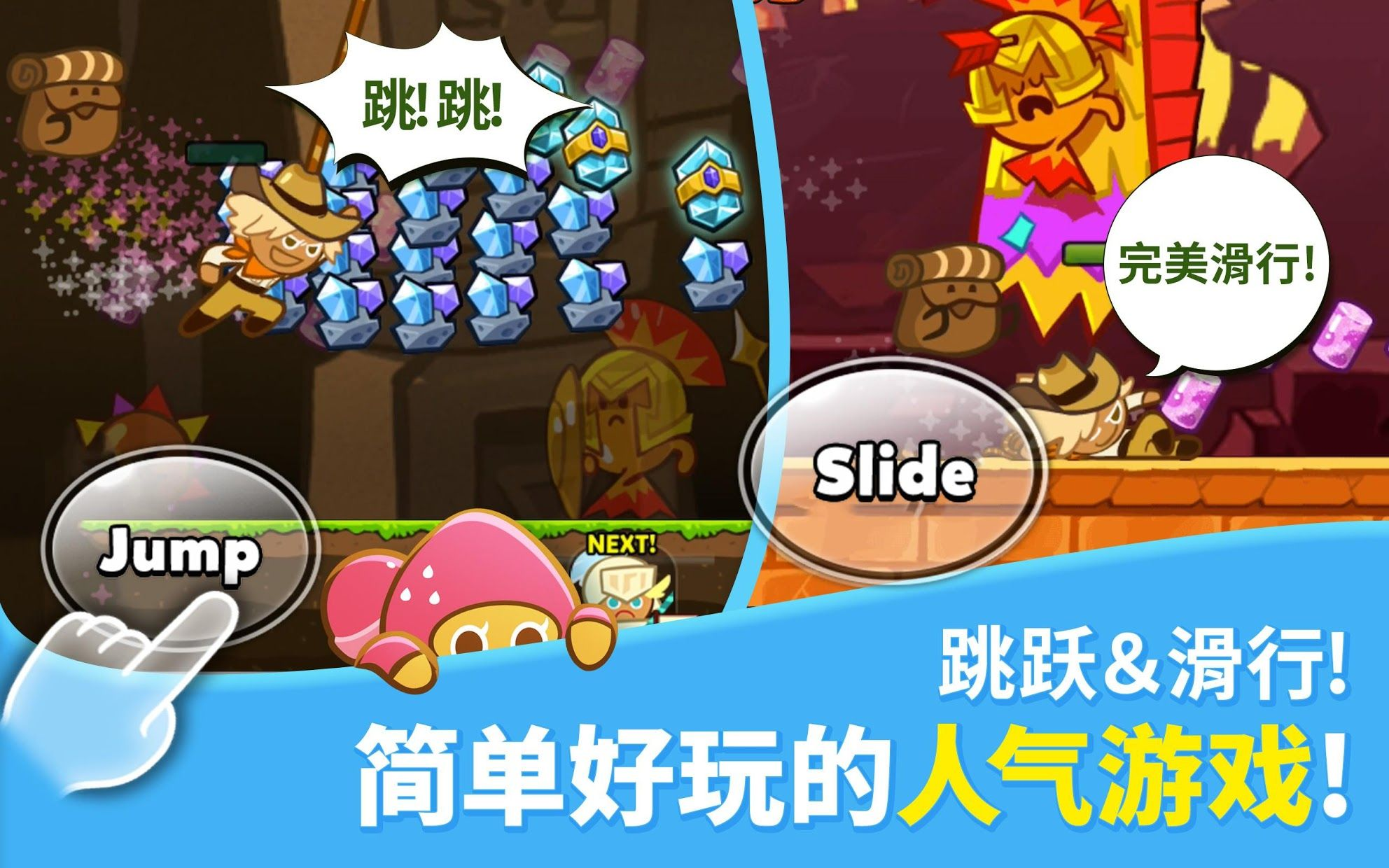 饼干酷跑:烤箱大逃亡(跑跑姜饼人) 游戏截图1