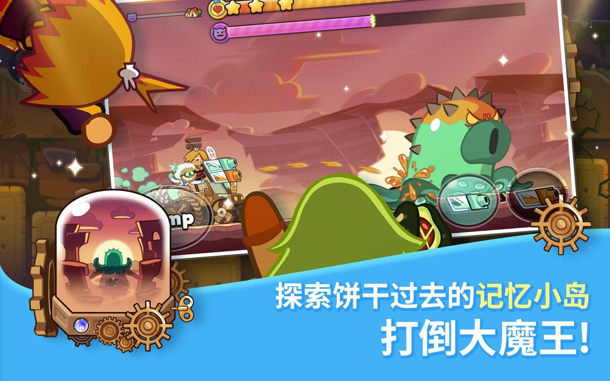 饼干酷跑:烤箱大逃亡(跑跑姜饼人) 游戏截图5