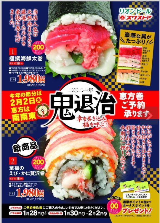 """逼集英社注册""""鬼灭花纹"""",那些疯狂蹭热点的日本商家 图片4"""