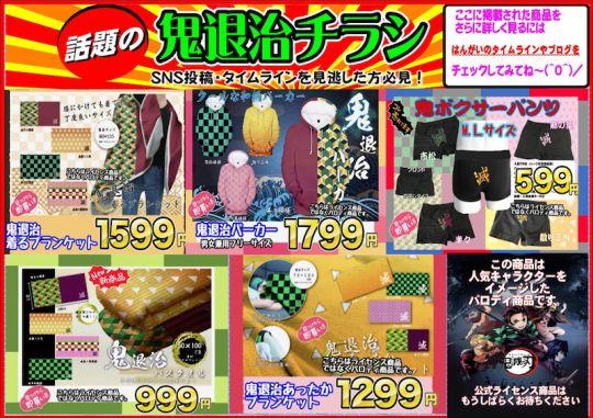 """逼集英社注册""""鬼灭花纹"""",那些疯狂蹭热点的日本商家 图片6"""