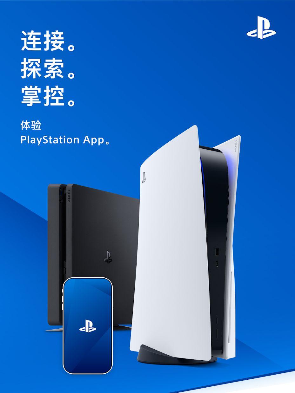 PlayStation App 游戏截图1