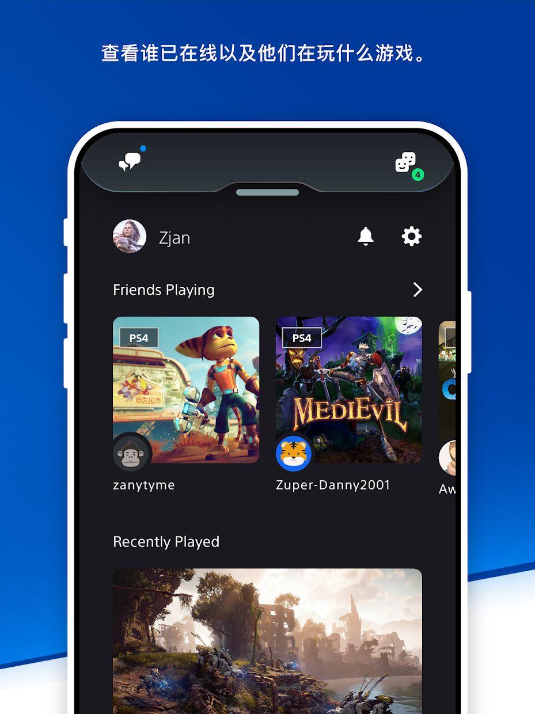 PlayStation App 游戏截图2