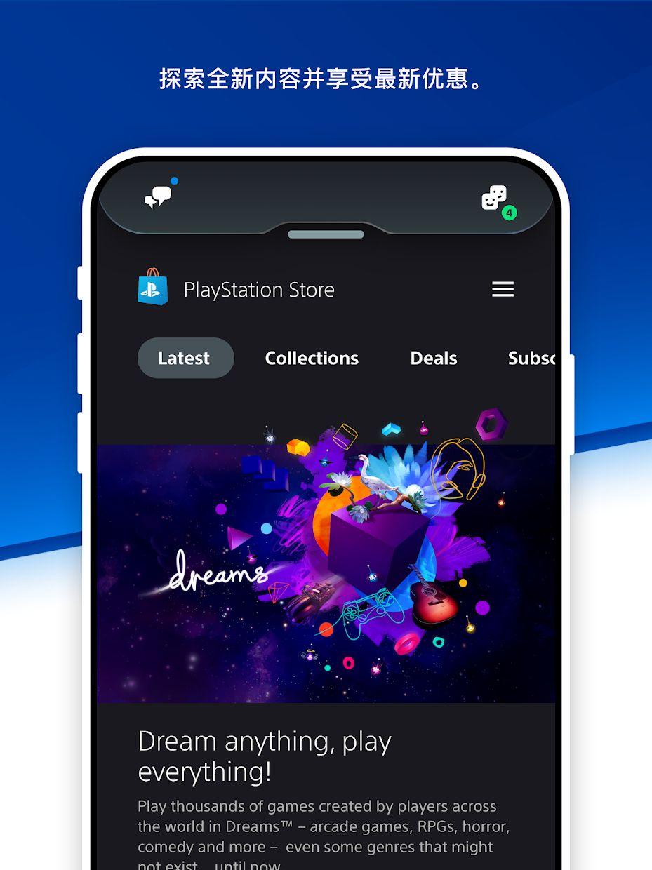PlayStation App 游戏截图4