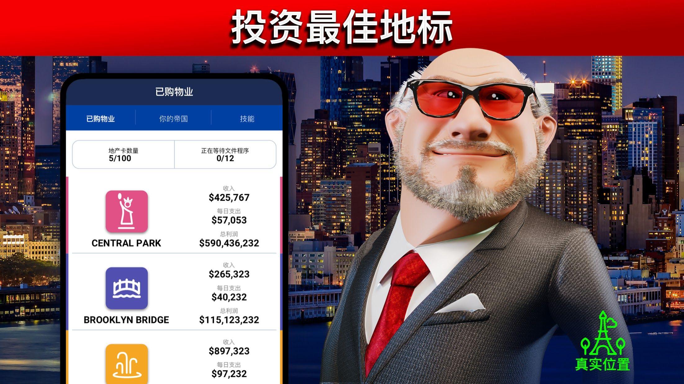 Landlord Tycoon - 探索真实世界城市房地产投资交易模拟经营游戏成为地产富豪 游戏截图2