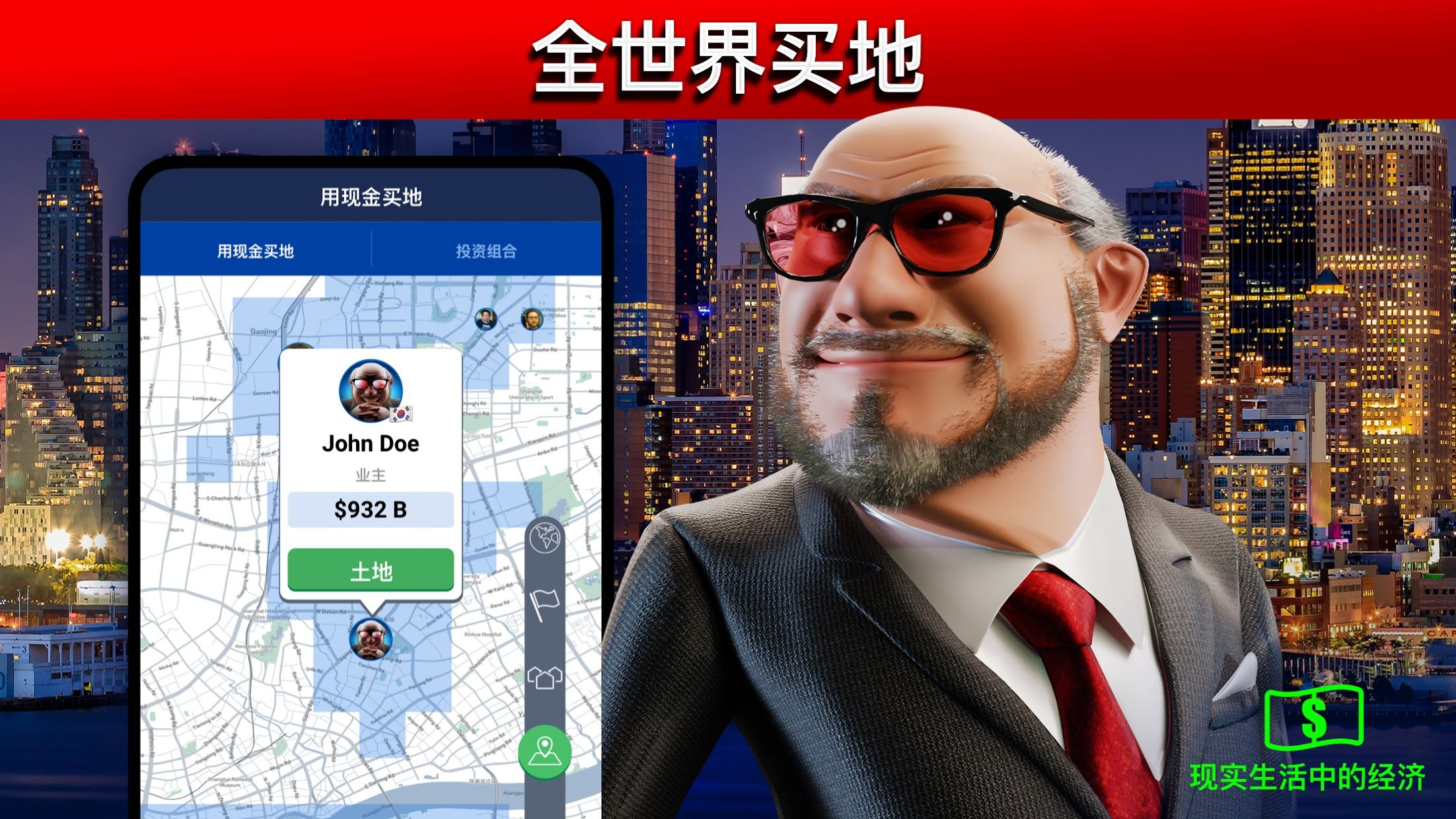 Landlord Tycoon - 探索真实世界城市房地产投资交易模拟经营游戏成为地产富豪 游戏截图3