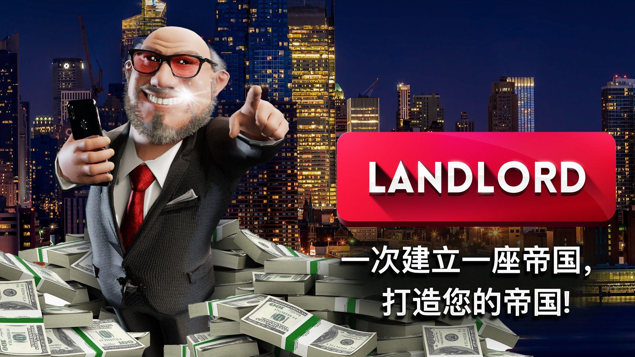 Landlord Tycoon - 探索真实世界城市房地产投资交易模拟经营游戏成为地产富豪 游戏截图5
