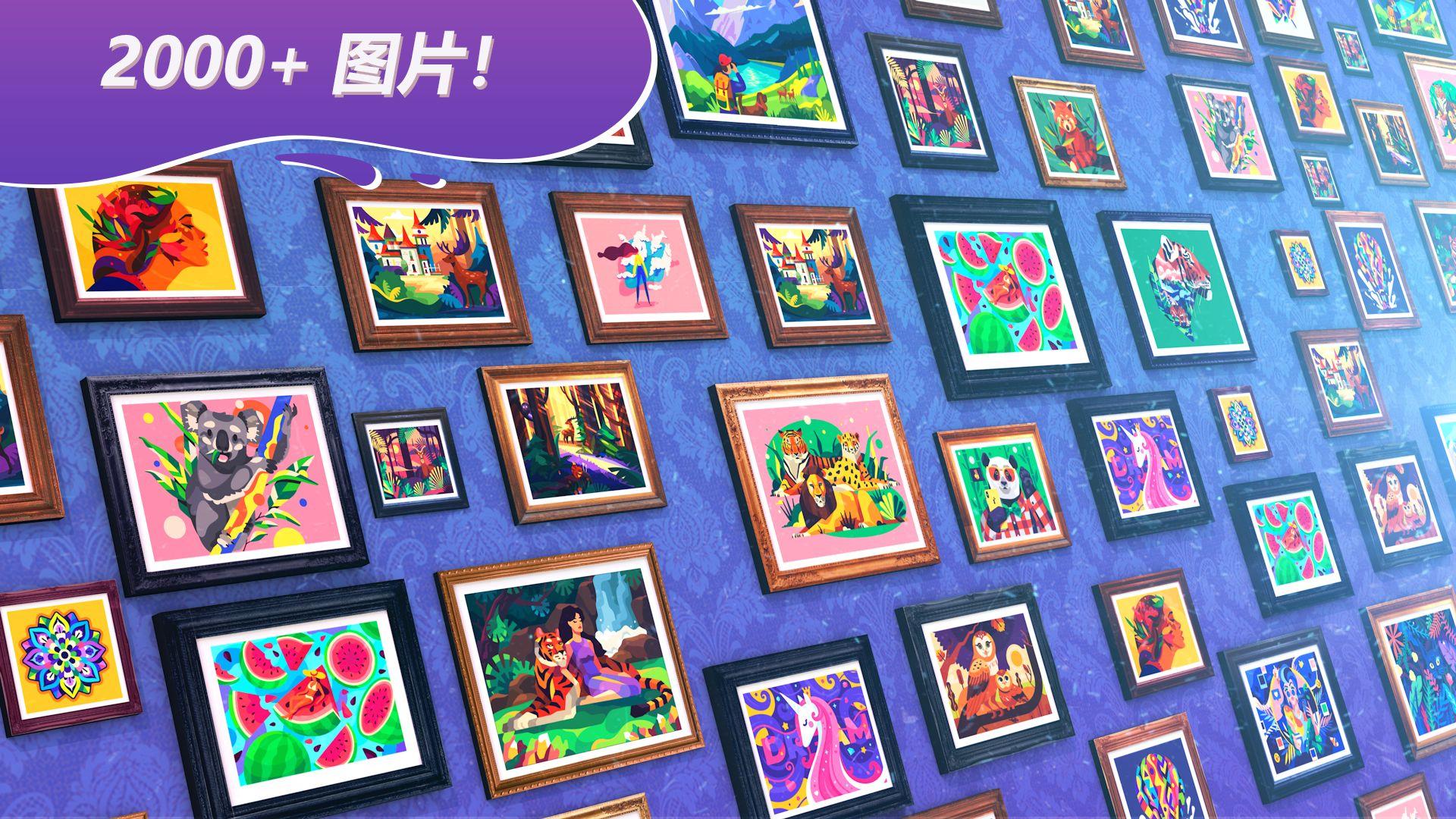Gallery:涂色本和装饰 游戏截图5