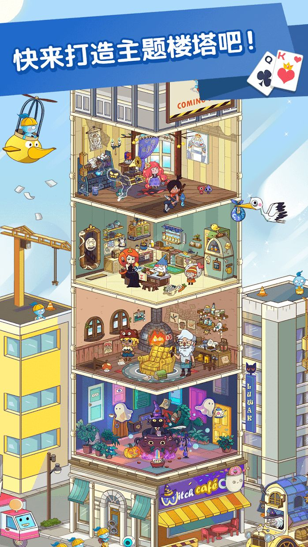 主题纸牌 - 打造独一无二的楼塔 游戏截图1