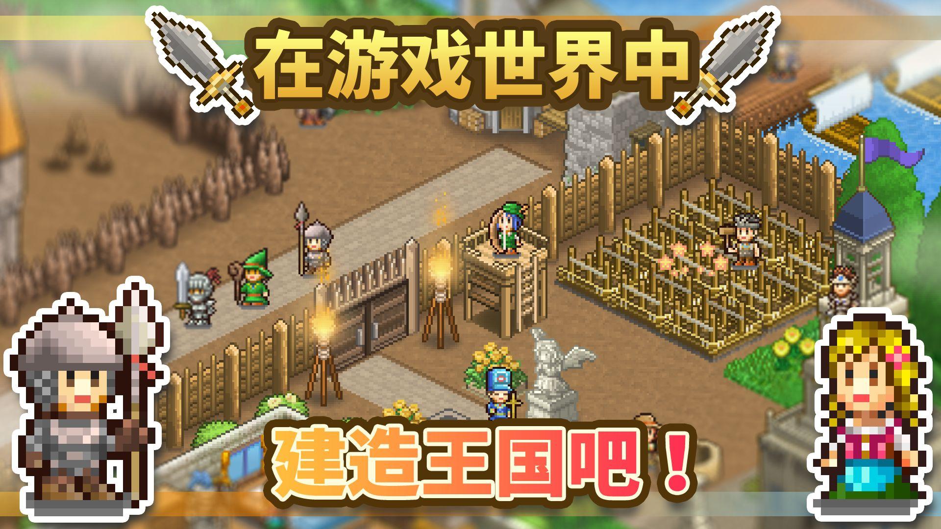 王都创世物语(国际服) 游戏截图1
