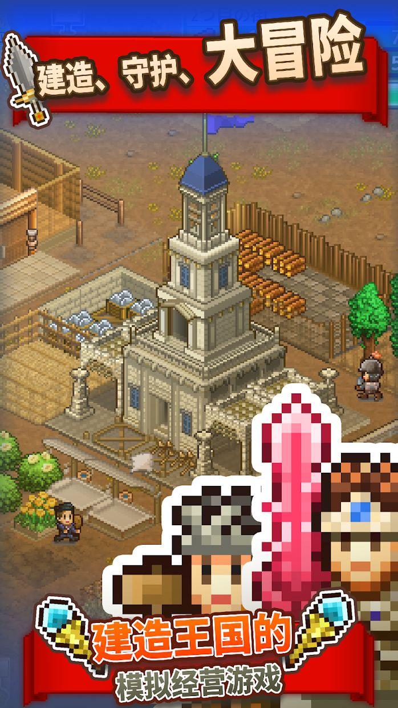 王都创世物语(国际服) 游戏截图4