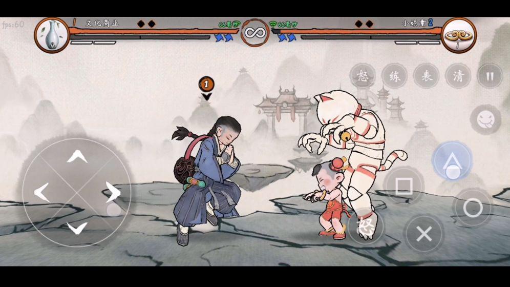 墨斗(国服) 游戏截图2