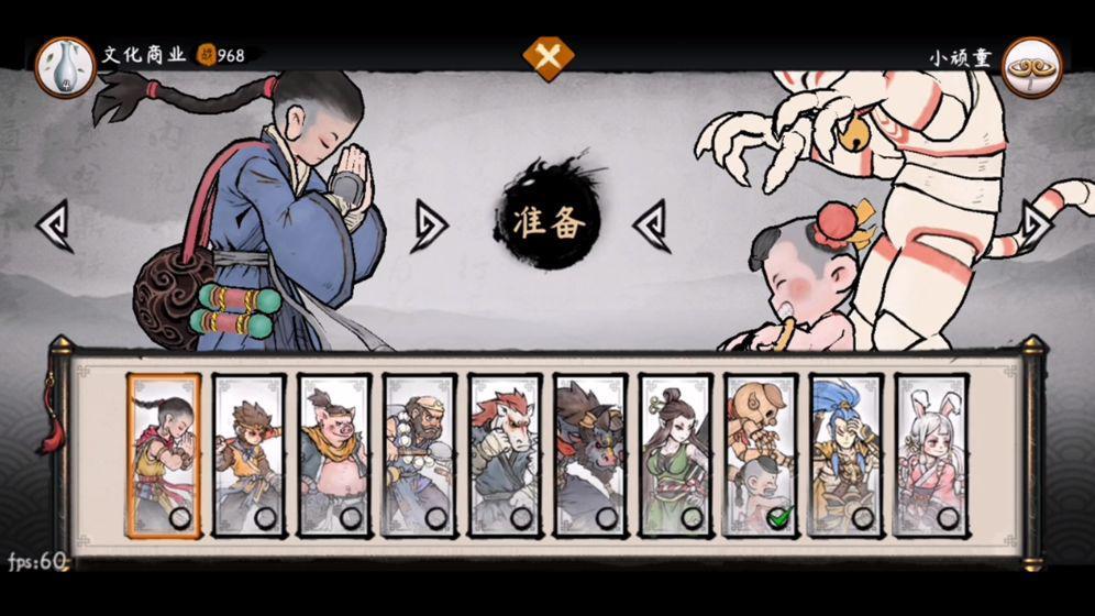 墨斗(国服) 游戏截图3