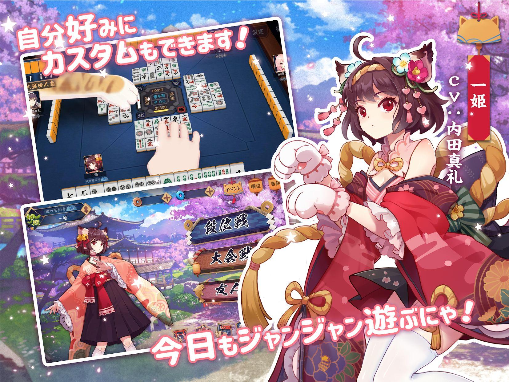 雀魂(日服) 游戏截图2