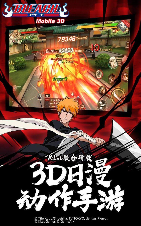 死神 Mobile 3D(国际服) 游戏截图1