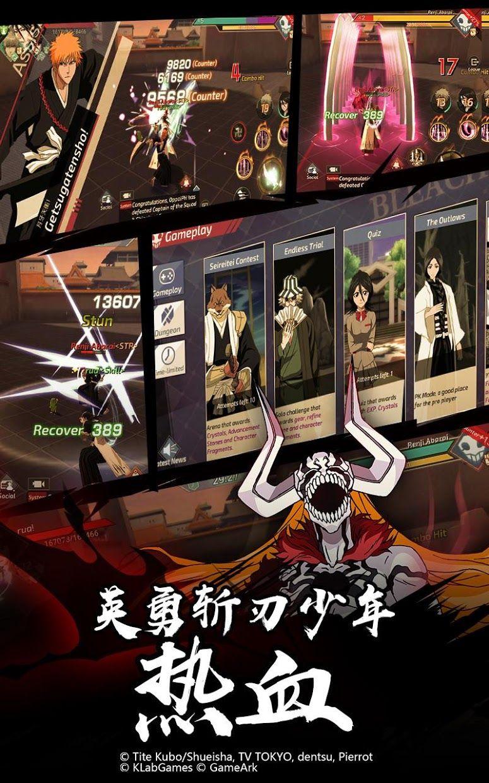 死神 Mobile 3D(国际服) 游戏截图2