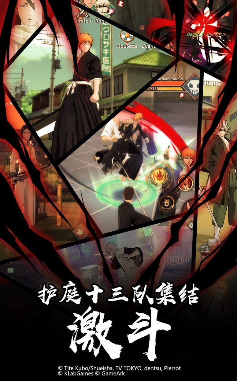 死神 Mobile 3D(国际服) 游戏截图5