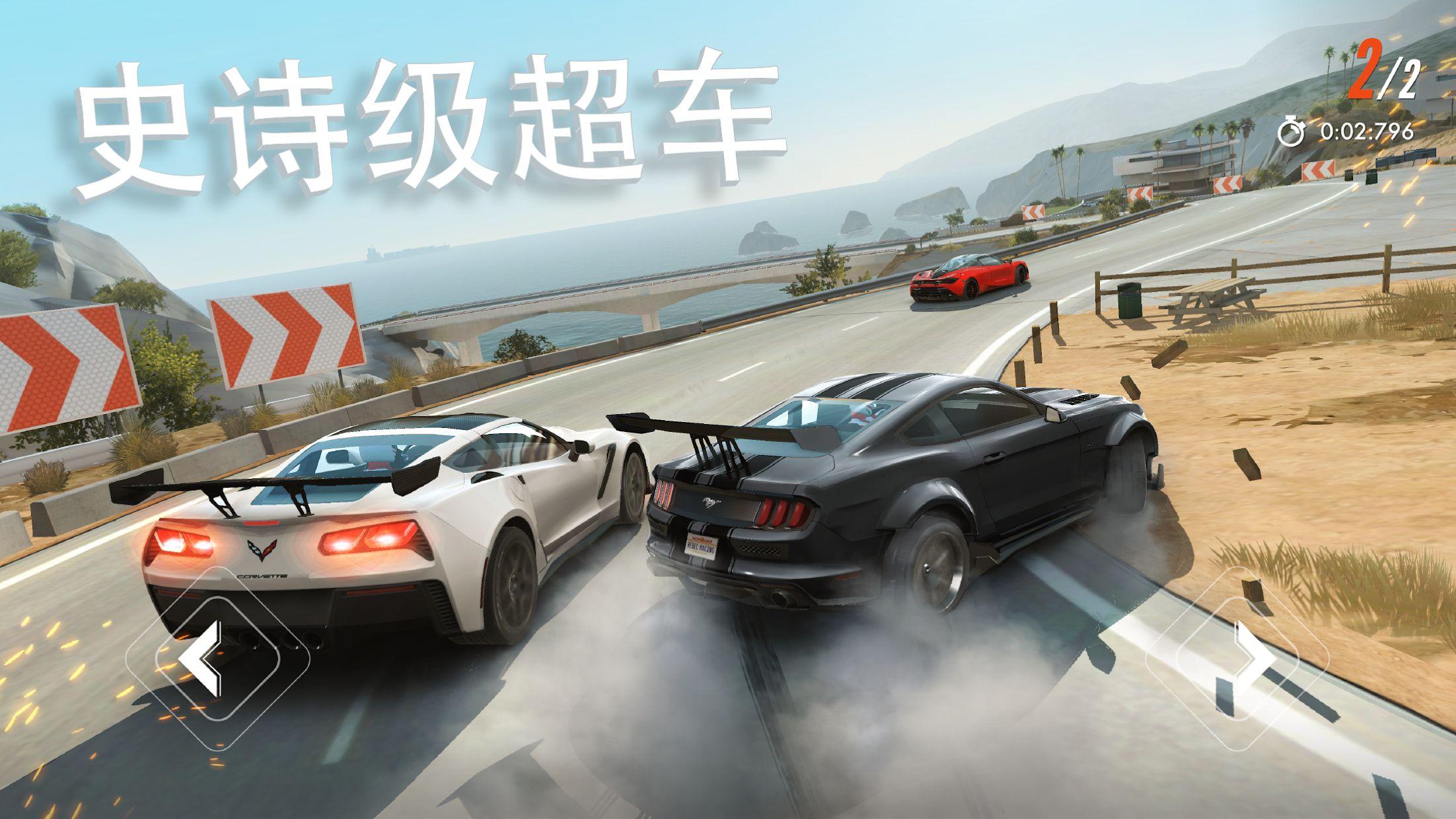 反叛赛车 游戏截图2