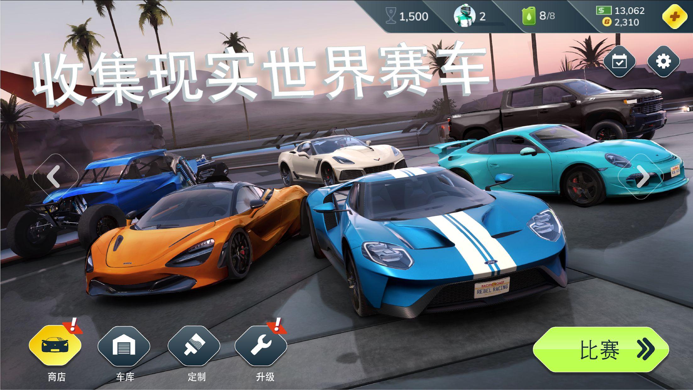 反叛赛车 游戏截图4