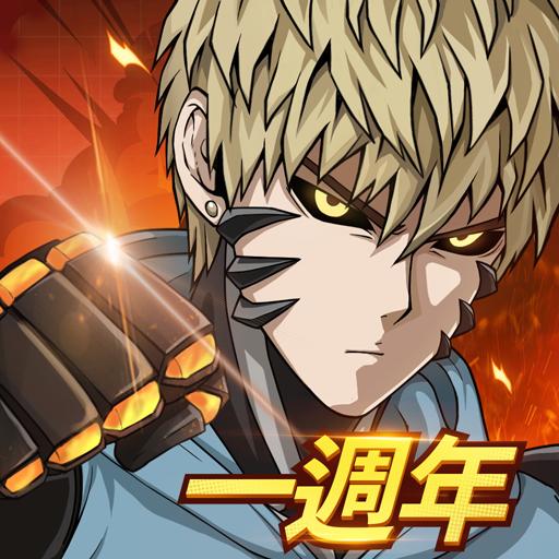 一拳超人:最强之男(台服)