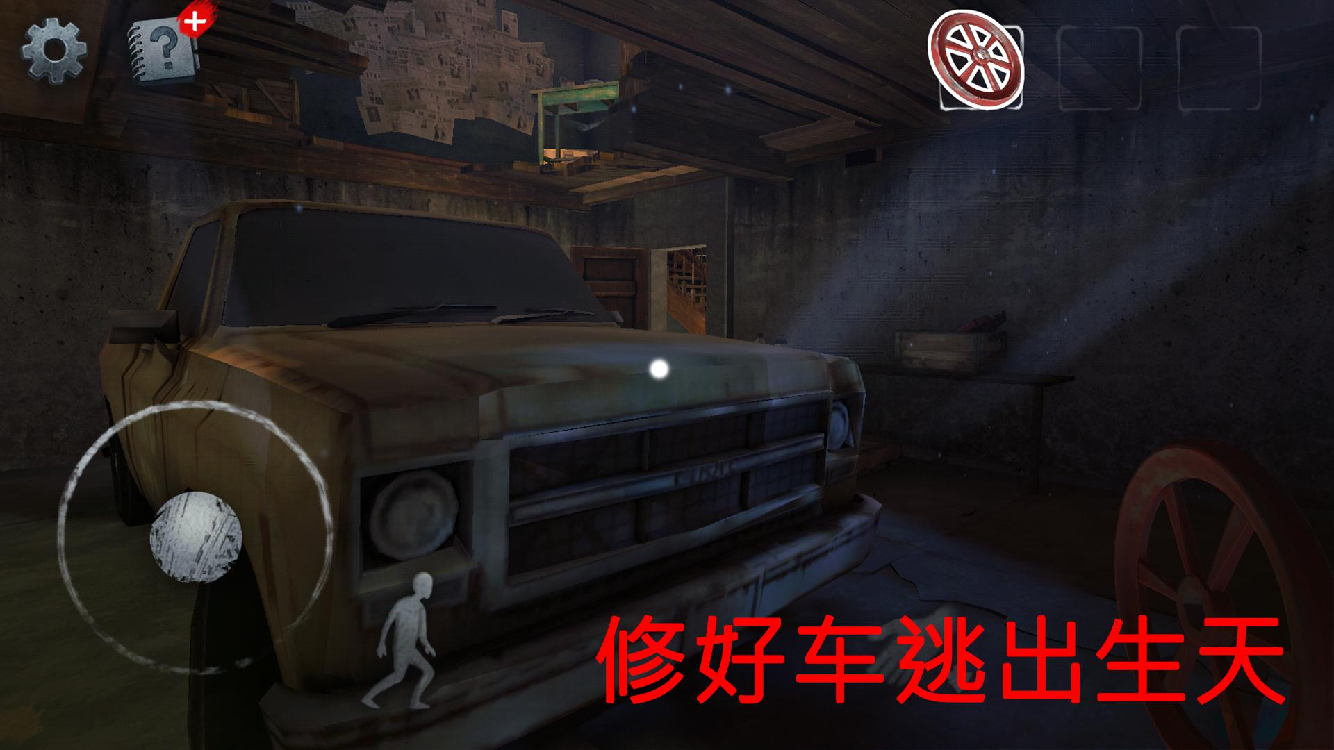 Scary Mansion 游戏截图4