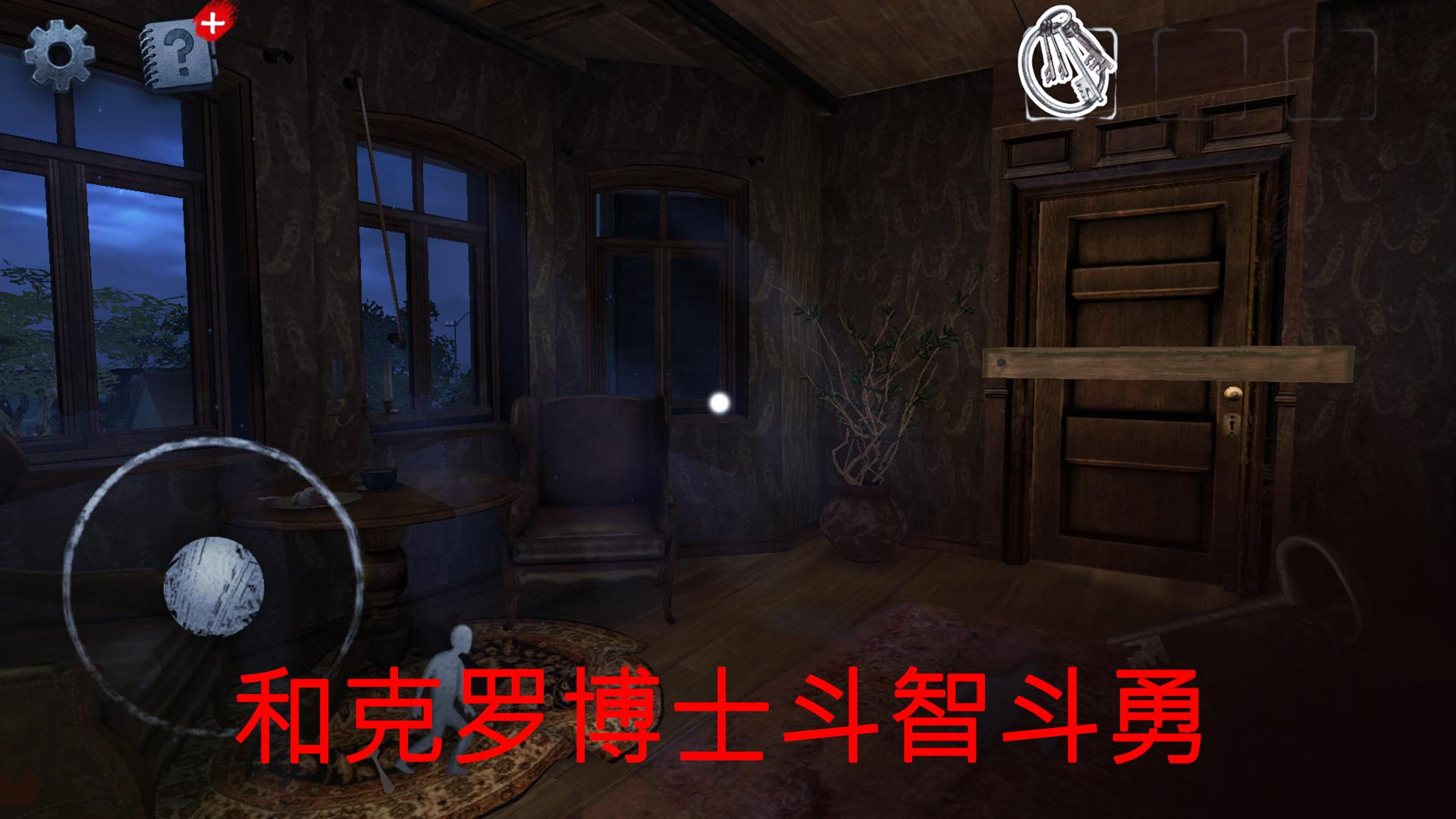 Scary Mansion 游戏截图5