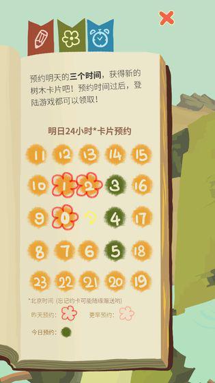 老农种树 游戏截图3