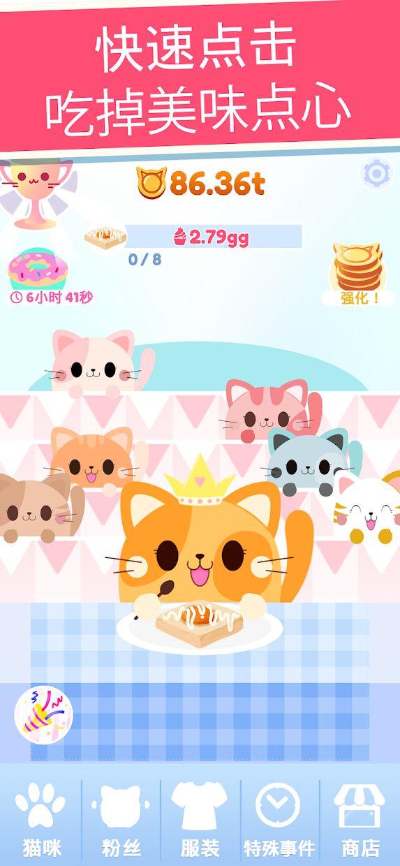 贪吃猫:猫咪圣手 游戏截图1