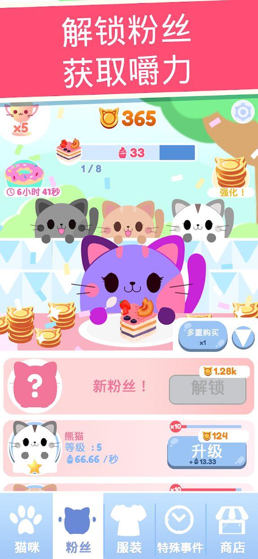 贪吃猫:猫咪圣手 游戏截图2