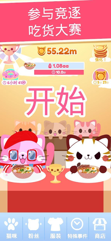 贪吃猫:猫咪圣手 游戏截图3