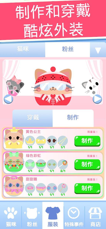 贪吃猫:猫咪圣手 游戏截图4