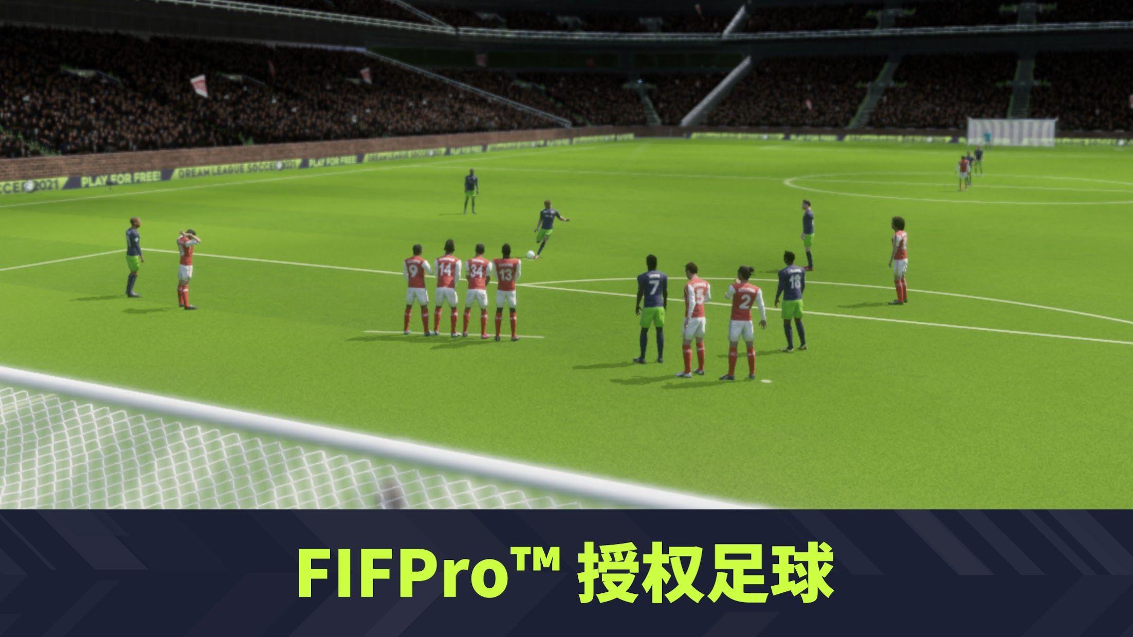Dream League Soccer 2021 游戏截图1