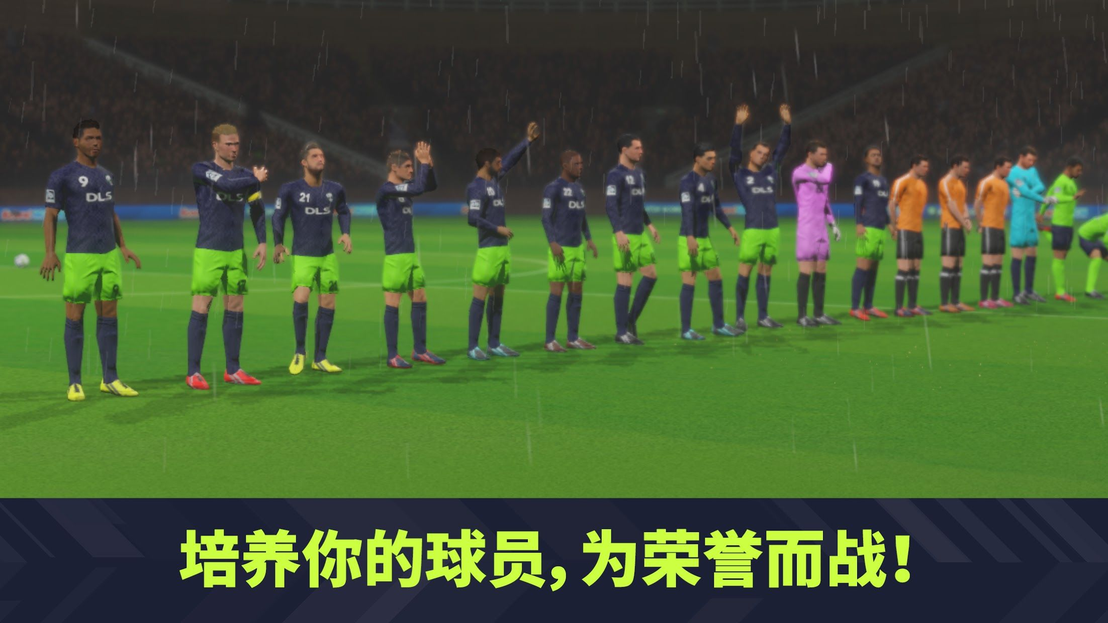 Dream League Soccer 2021 游戏截图4