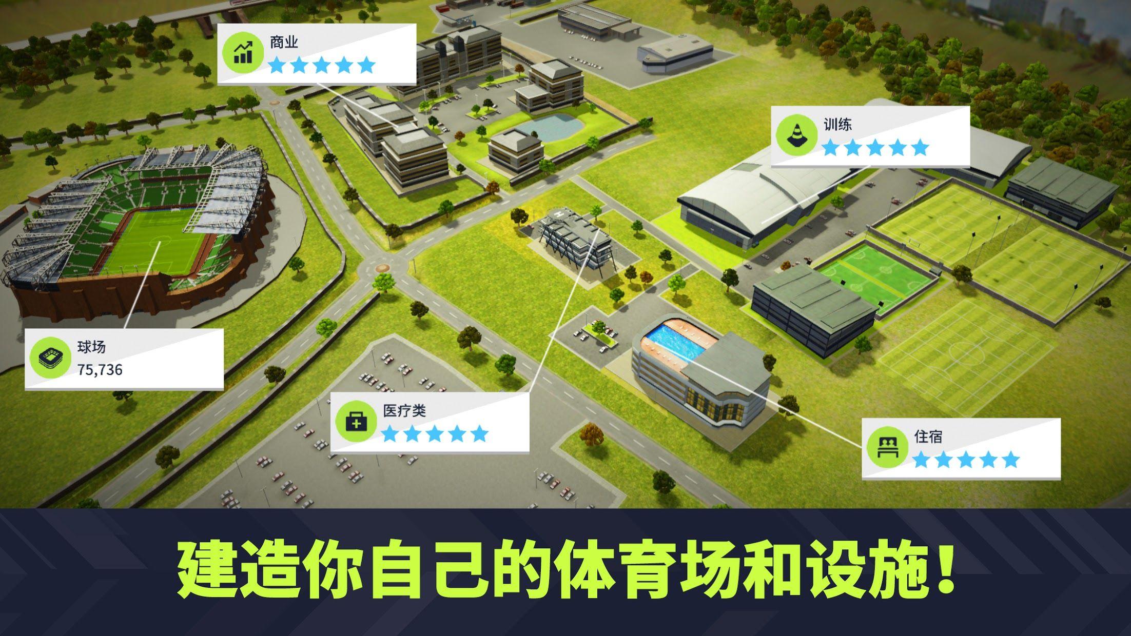 Dream League Soccer 2021 游戏截图5