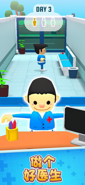 医院大亨 游戏截图2