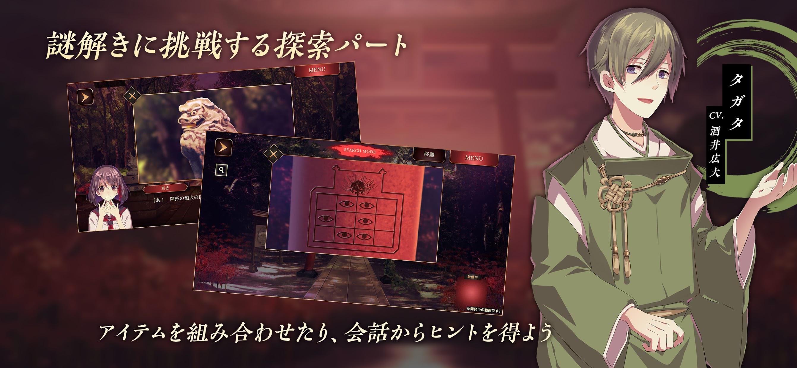 四目神 -再会- 游戏截图4